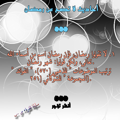الاحاديث attachment.php?attachmentid=3103&d=1402903977