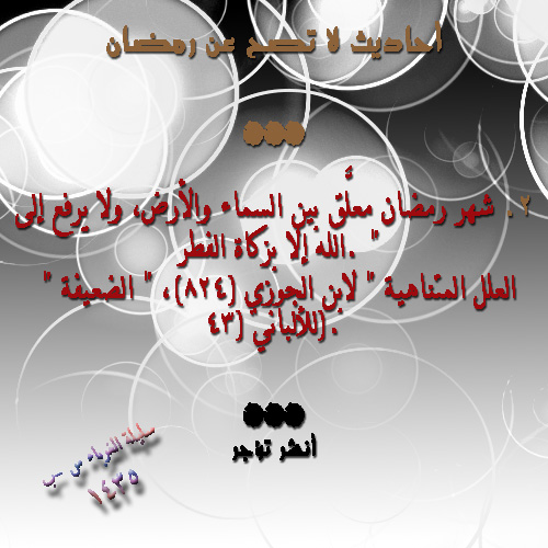 الاحاديث attachment.php?attachmentid=3104&d=1402903987