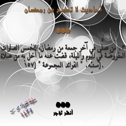 الاحاديث attachment.php?attachmentid=3105&d=1402904039