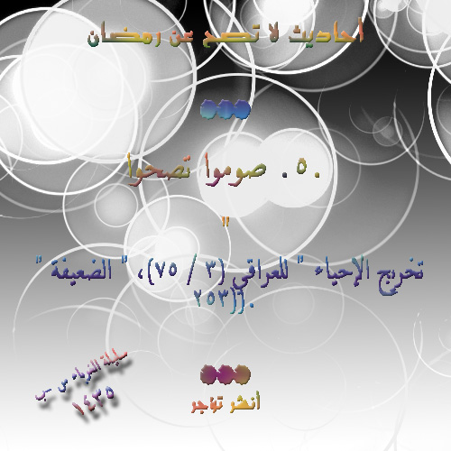 الاحاديث attachment.php?attachmentid=3106&d=1402904512