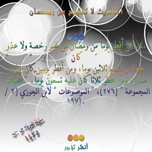 الاحاديث attachment.php?attachmentid=3107&d=1402904522