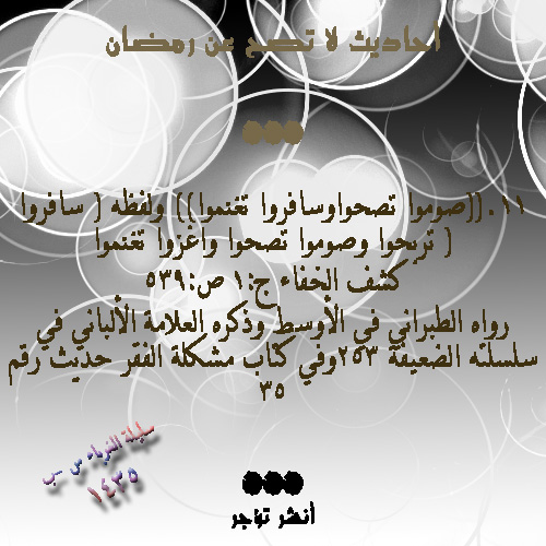 الاحاديث attachment.php?attachmentid=3113&d=1403164863