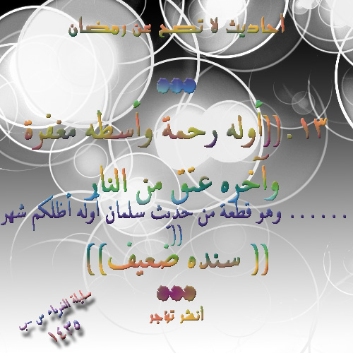 الاحاديث attachment.php?attachmentid=3115&d=1403164895
