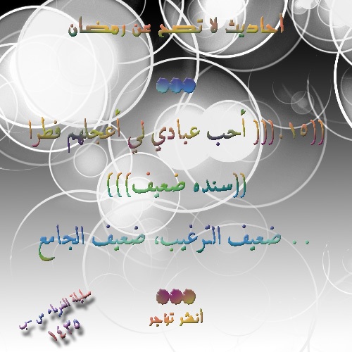 الاحاديث attachment.php?attachmentid=3117&d=1403164908